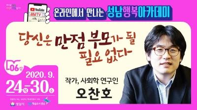 성남행복아카데미 온라인 강연 6강, 유튜브 '성남TV'로