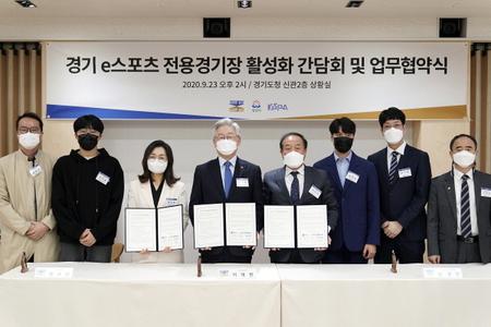 성남시, 경기도·한국e스포츠협회와 손잡고 경기 e-스포츠 전용경기장 건립 박차