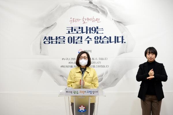 성남시민, '재난연대 안전자금' 10만 원 더..