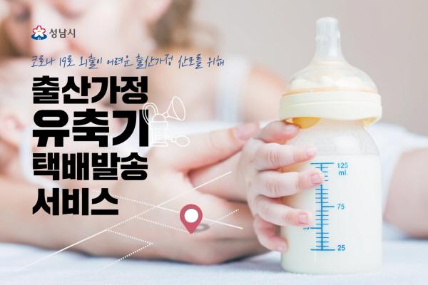 성남시, 출산가정에 유축기 택배 발송 서비스