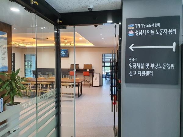 성남시 이동노동자 쉼터 6월 1일 문 열어