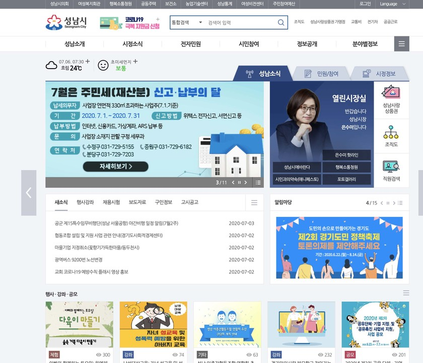 성남시, 616곳 광업·제조업체 경영실태 파악..