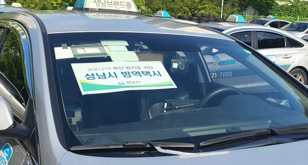 성남시, 코로나19 검체채취 방문자 수송을 위..
