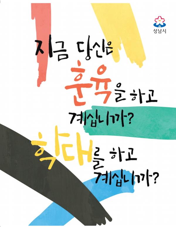성남시, 전국 최초 아동학대 자가점검 및 사례..