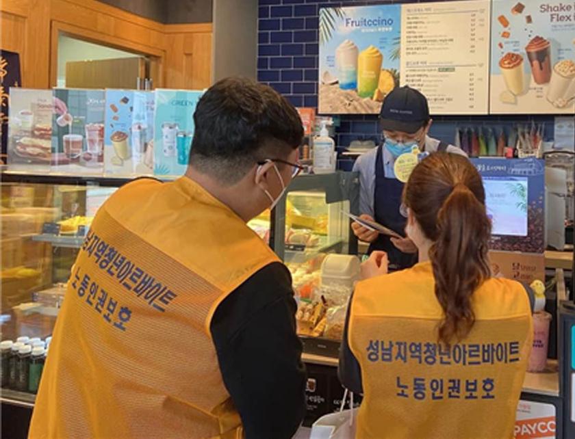 성남시 '청년 아르바이트 노동인권 보호 사업'..