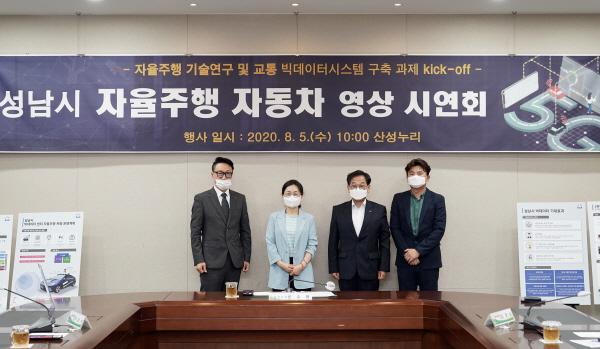 성남시, 자율주행 자동차 영상 시연회 개최