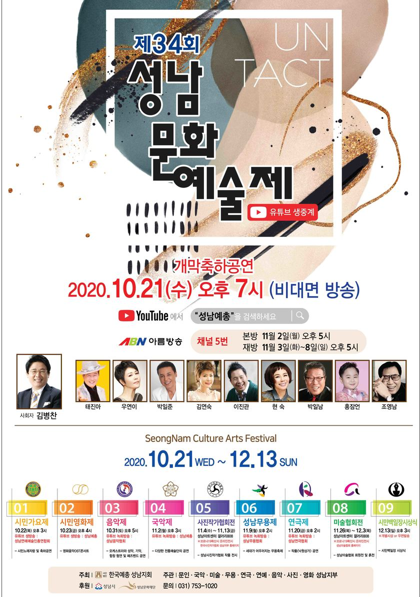 '제34회 성남문화예술제' 온라인 개최
