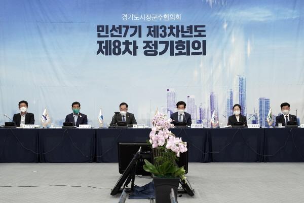 성남시 '경기도시장군수협의회' 회의 개최