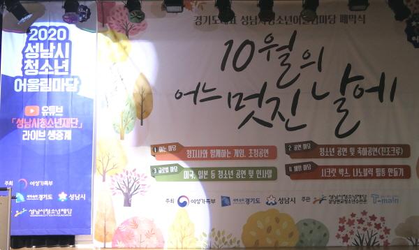 성남의 NEW 브랜드, 글로벌 성남시청소년어울..