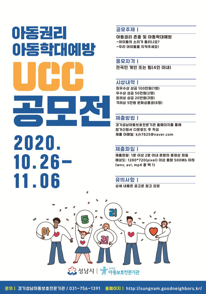 성남시, 아동 권리존중·학대예방 UCC 공모