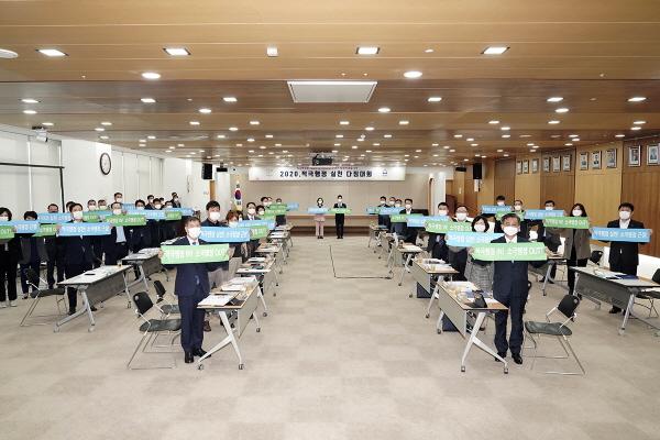 성남시, 적극행정 실천다짐 대회 개최