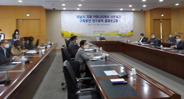 성남시 '치매 커뮤니티케어 네트워크 구축방안'..
