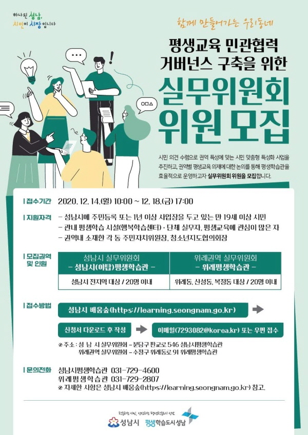 성남시, 평생교육 실무위원회 위원 모집