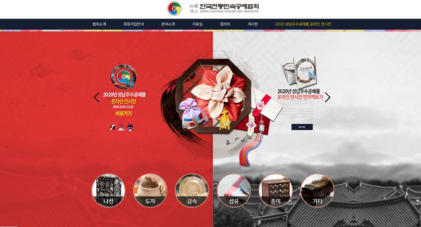 성남 우수공예품 온라인으로 만나요