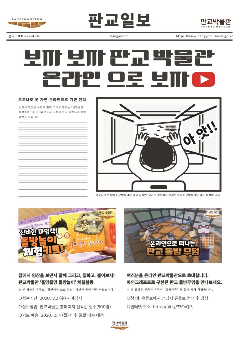 성남시 판교박물관, 유아 및 초등학생 대상 온..